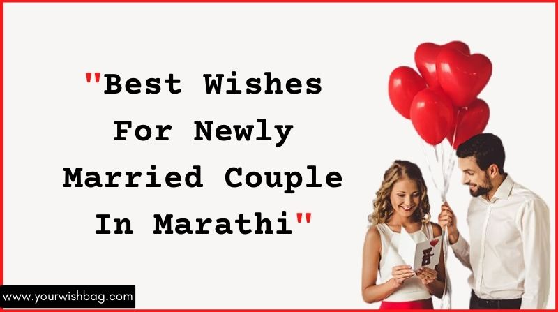 Best Wishes For Newly Married Couple In Marathi [Top Picks]