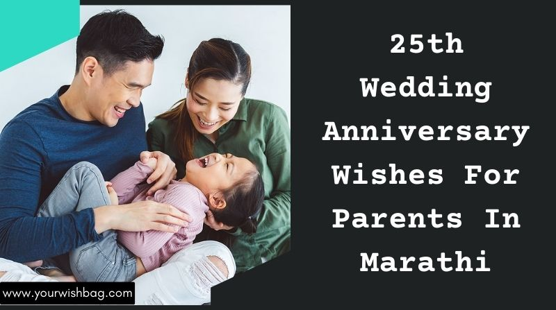 25th Wedding Anniversary Wishes For Parents In Marathi [2021]