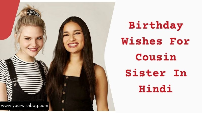 Birthday Wishes For Cousin Sister In Hindi [Latest Wishes 2021]