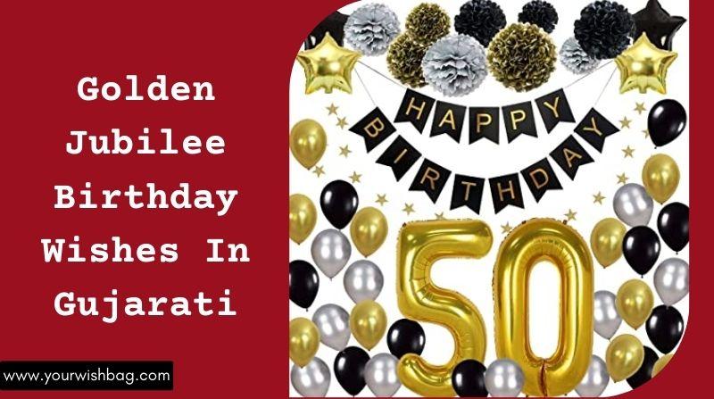 Golden Jubilee Birthday Wishes In Gujarati [Latest Wishes 2021]