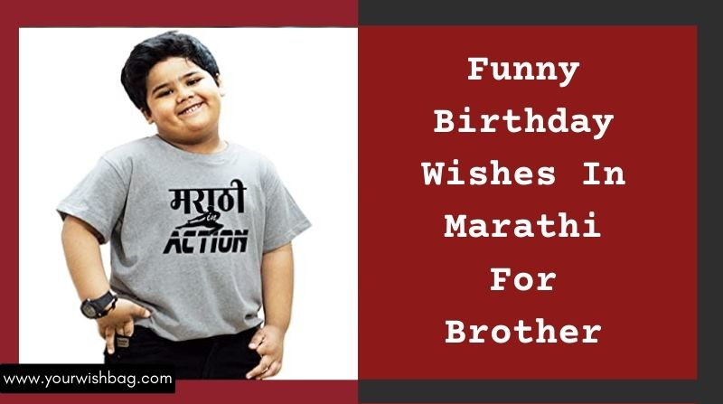 Funny Birthday Wishes In Marathi For Brother [2021]