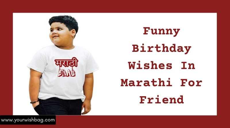 Funny Birthday Wishes In Marathi For Friend [2021]