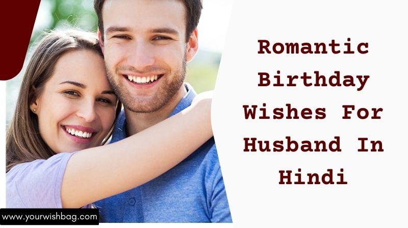 Romantic Birthday Wishes For Husband In Hindi [2021]