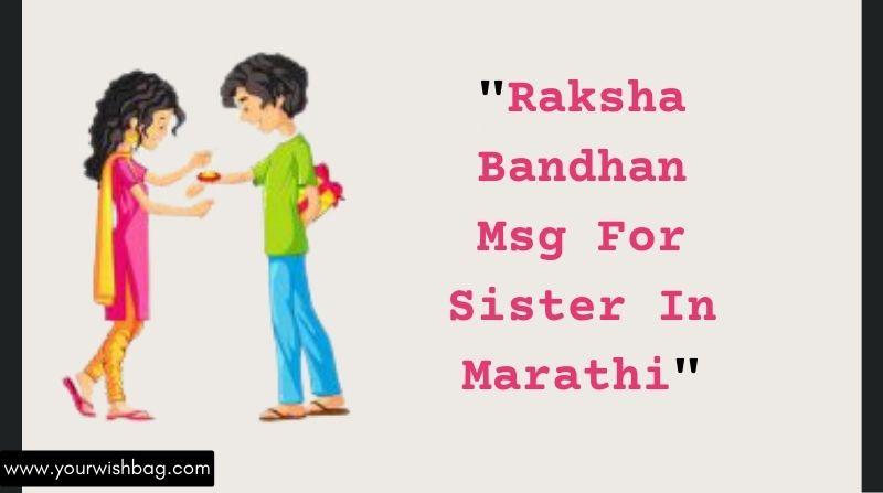 Raksha Bandhan Message For Sister In Marathi [2021]