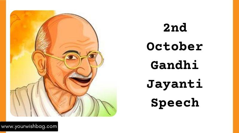 2nd October Gandhi Jayanti Speech [Best Speech On Gandhi Jayanti]