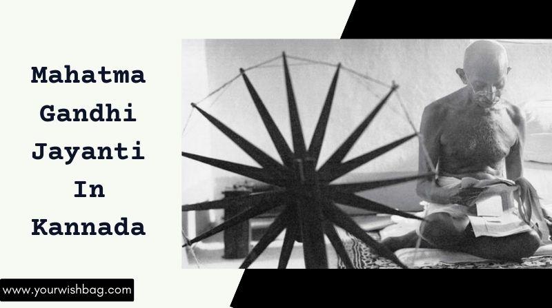 Mahatma Gandhi Jayanti In Kannada