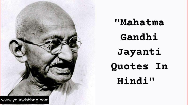 Mahatma Gandhi Jayanti Quotes In Hindi