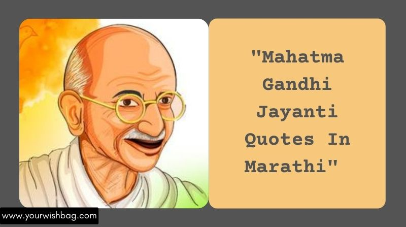 Mahatma Gandhi Jayanti Quotes In Marathi