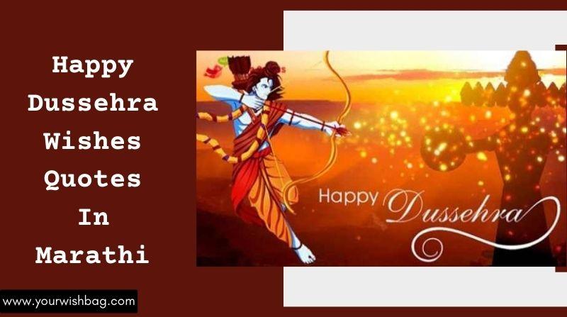 Happy Dussehra Wishes Quotes In Marathi